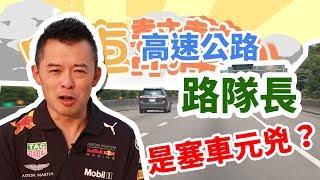 【開車幫幫忙】你知道自己當了路隊長嗎?Andy老爹教你高速公路該怎麼正確使用!