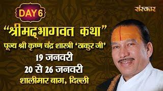 Shrimad Bhagwat Katha By Krishan Chandra Shastri (Thakur Ji) - 24 January | Shalimar Bagh | Day 6
