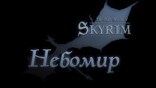 Skyrim Hebomup - сборка 1100+ модов для игры TES V: Skyrim LE