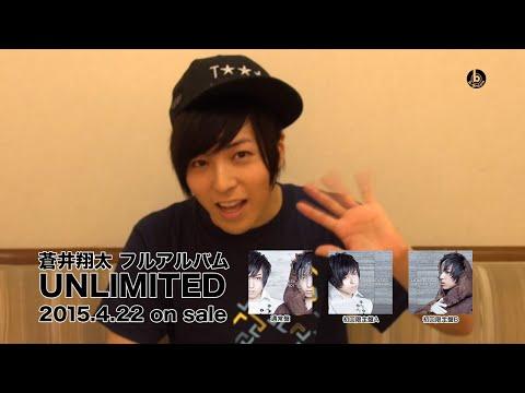 【声優動画】蒼井翔太が1stアルバム 「UNLIMITED」 発売で感謝のコメント