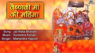 Vaishnovi Maa Ki Mahima : Jai Mata Bhavani Full Audio Song