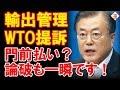 WTO完敗の腹いせに日本を提訴?信頼と信用が同時に離れTHE ENDに!!