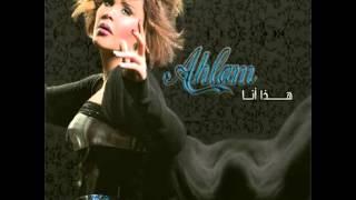 تحميل اغاني Ahlam...Tabey Keda | احلام...طبعي كده MP3