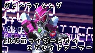 ガンバライジング LR仮面ライダージオウ エグゼイドアーマーでプレイ 仮面ライダージオウ RT弾