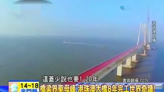 台媒:英国称港珠澳大桥是世界奇迹,工程难度和速度让人瞠目结舌!