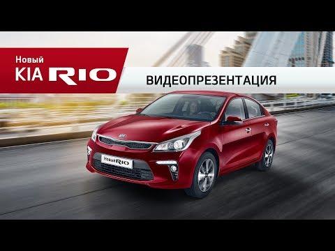 Kia Rio Sedan Седан класса B - рекламное видео 5