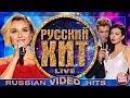 РУССКИЙ ХИТ 2018 ВИДЕОАЛЬБОМ ЛУЧШИХ ПЕСЕН RUSSIAN VIDEO HITS