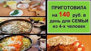 НЕдорого и вкусно//ЭКОНОМНОЕ меню на 2 дня//ВКУСНАЯ еда из ПРОСТЫХ и БЮДЖЕТНЫХ ПРОДУКТОВ