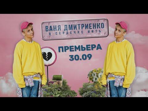 Ваня Дмитриенко - В сердечке нить (ПРЕМЬЕРА ТРЕКА, 2020)