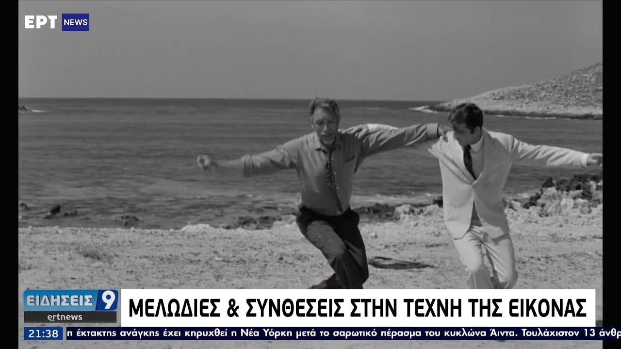 Ο Θεοδωράκης του Κινηματογράφου ΕΡΤ 2/9/2021