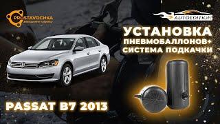 Пневмобаллоны для Volkswagen Passat B6 2006-2013 85x200 задние с торцевым вентилем (PRO85-200T-292)