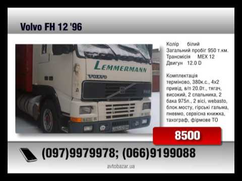 Продажа Volvo FH 12