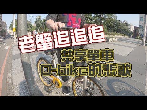 你騎過O-bike 嗎? 現在還騎嗎?
