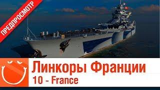 Линкоры Франции 10 - France - Предпросмотр - ⚓ World of warships