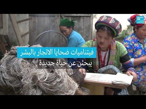 العرب اليوم - شاهد: فيتناميات ضحايا الاتجار بالبشر يبحثن عن حياة جديدة