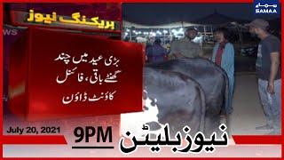 Samaa News Bulletin 9pm   SAMAA TV