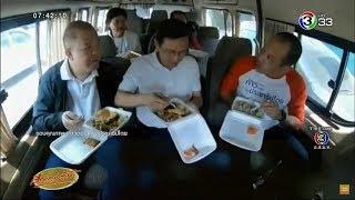 3 หัวโจกอดีตไทยรักษาชาติ อัดคลิปล้อเลียน กินข้าวกล่องบนรถ