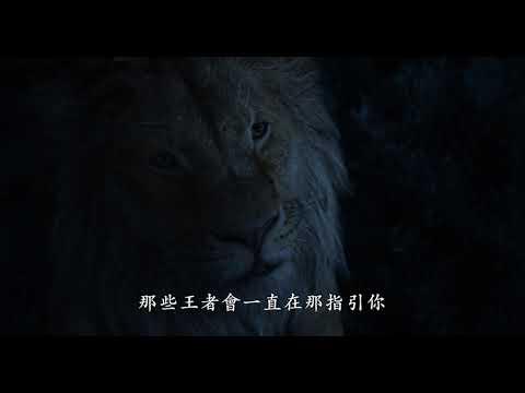 寫實版 《獅子王》經典歌曲重現