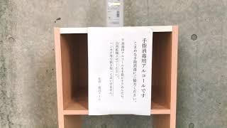 秋田県立大学 コロナ対策