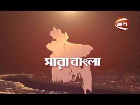 SaraBangla | 31 July 2020