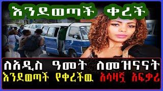 Ethiopia: ለአዲስ ዓመት ለመዝናናት እንደወጣች የቀረችዉ አፍቃሪ። /መሴ ሪዞርት/ @SamiStudio