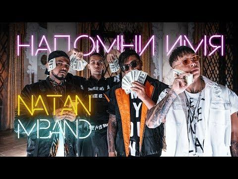 Natan Amp Mband Напомни имя Премьера клипа 2019