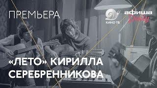 #Канны-2018: «Лето» Кирилла Серебренникова — премьера
