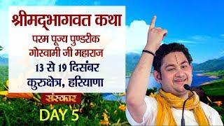 Vishesh - Shrimad Bhagwat Katha By PP. Pundrik Goswami Ji - 17 December | Kurukshetra | Day 5