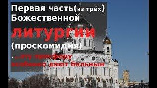 Православие. Молитва Первая часть Божественной литургии Литургия