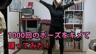 1000回のポーズをきめて踊ってみた★街コン東京ドーム応援企画