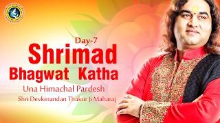 Shri Devkinandan Thakur Ji | Una Himachal Pardesh | Live Shrimad Bhagwat katha Day -7 | 12-02-2017