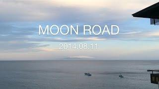 スーパームーン2014神秘的なムーンロード満月2014年8月11日望水ラウンジから撮影