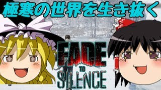 【Fade To Silence】極寒の世界を生きるpart1【ゆっくり実況】