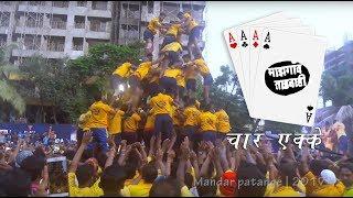 Mazgaon Tadwadi's Char Ekke in Dahi handi 2017 I Thane I 8 Thar ( layers ) HD