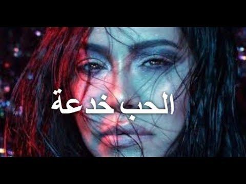 اغنية الحب خدعة للفنانة المصرية شيرين عبد الوهاب