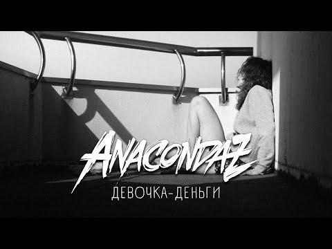Anacondaz — Девочка-деньги (Official Music Video)