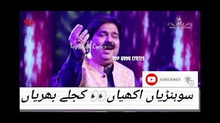 Sanwal lyrics Sohniya akhiyan kajly bhariyan lyrics   - YouTube