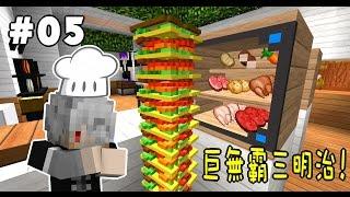 【黑樂】Minecraft 末日槍械生存❷ #5 巨無霸三明治!! (`・ω・´)