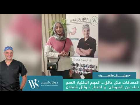 المسافات معطلتش دعاء من السودان عن إختيار د.وائل شعلان لإجراء عمليتها.