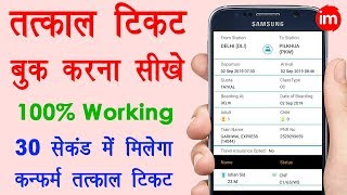 How to Book Tatkal Ticket Online Very Fast in Hindi - कन्फर्म तत्काल टिकट बुक करना सीखे | Full Guide - Download this Video in MP3, M4A, WEBM, MP4, 3GP
