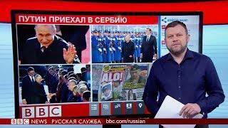 ТВ-новости: как принимают в Сербии Владимира Путина