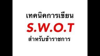 แบ่งปันเทคนิคการเขียน SWOT สำหรับข้าราชการ  : เตรียมสอบราชการโดย พี่แมง ป.