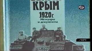 Диктатор Крыма