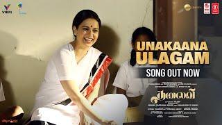 Unakaana Ulagam