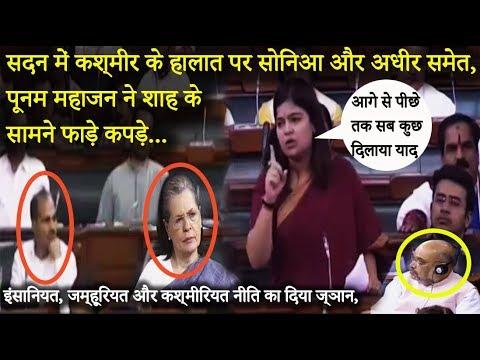 Lok Sabha में Kashmir के हालात पर Sonia-Adhir समेत Poonam Mahajan ने विपक्ष की उड़ाई धज्जियाँ