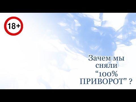 """ЗАЧЕМ МЫ СНЯЛИ """"100% ПРИВОРОТ"""""""