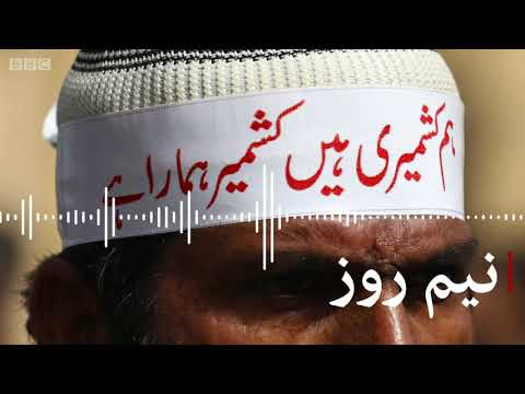 Neemroz 23rd August 2019: Special Program on current situation of Kashmir - BBCURDU