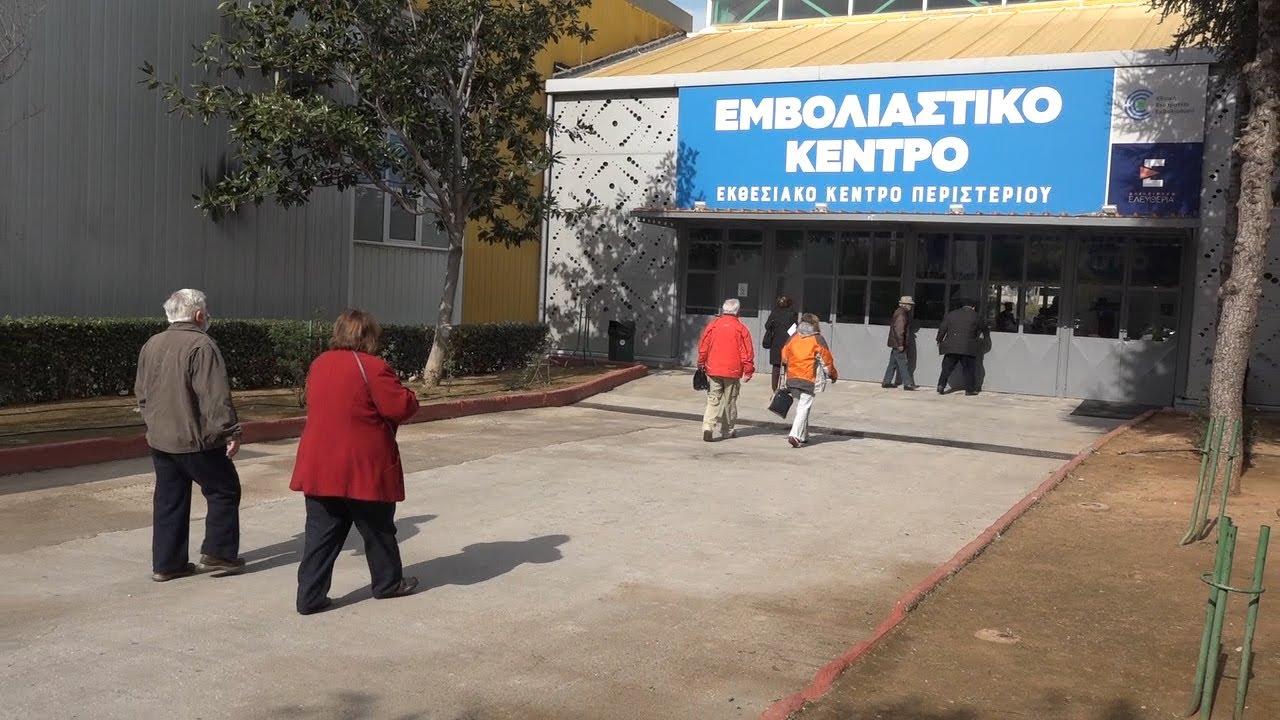 Σε λειτουργία τα δύο νέα mega εμβολιαστικά κέντρα σε Ελληνικό και Περιστέρι