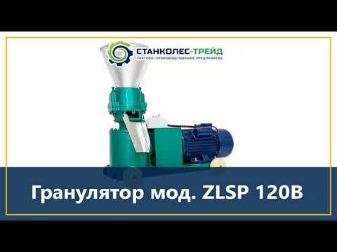 Отзыв о работе станка Гранулятор мод. ZLSP 120В производства компании Станколес Трейд