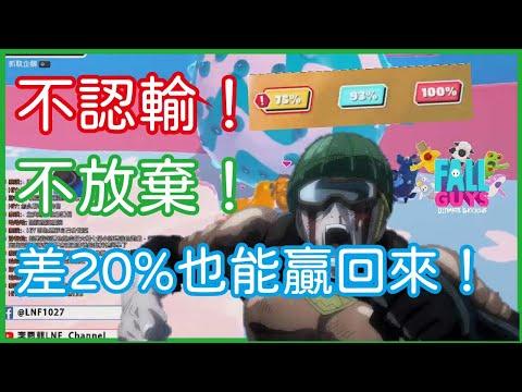 【可愛派對遊戲】第三季《Fall guys糖豆人:終極淘汰賽》不認輸!不放棄!差20%也能贏回來!